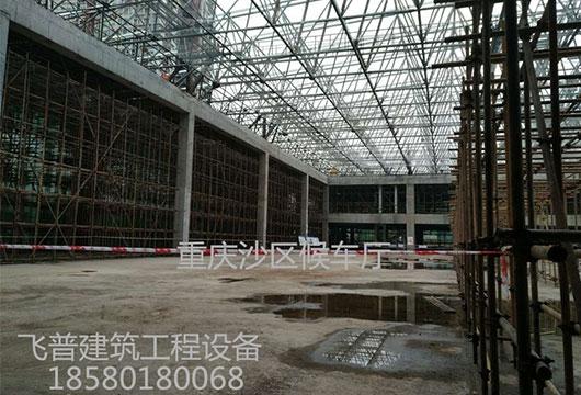 沙区候车厅搭建钢管架