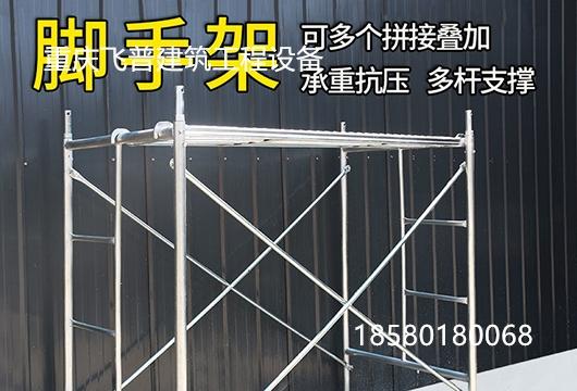 重庆移动脚手架厂家